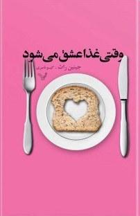 کتاب وقتی غذا عشق میشود