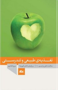 کتاب تغذیهی طبیعی و تندرستی
