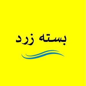 یوزآل بسته زرد